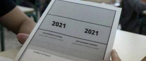ΥΛΗ ΠΑΝΕΛΛΑΔΙΚΑ ΕΞΕΤΑΖΟΜΕΝΩΝ ΜΑΘΗΜΑΤΩΝ  2021